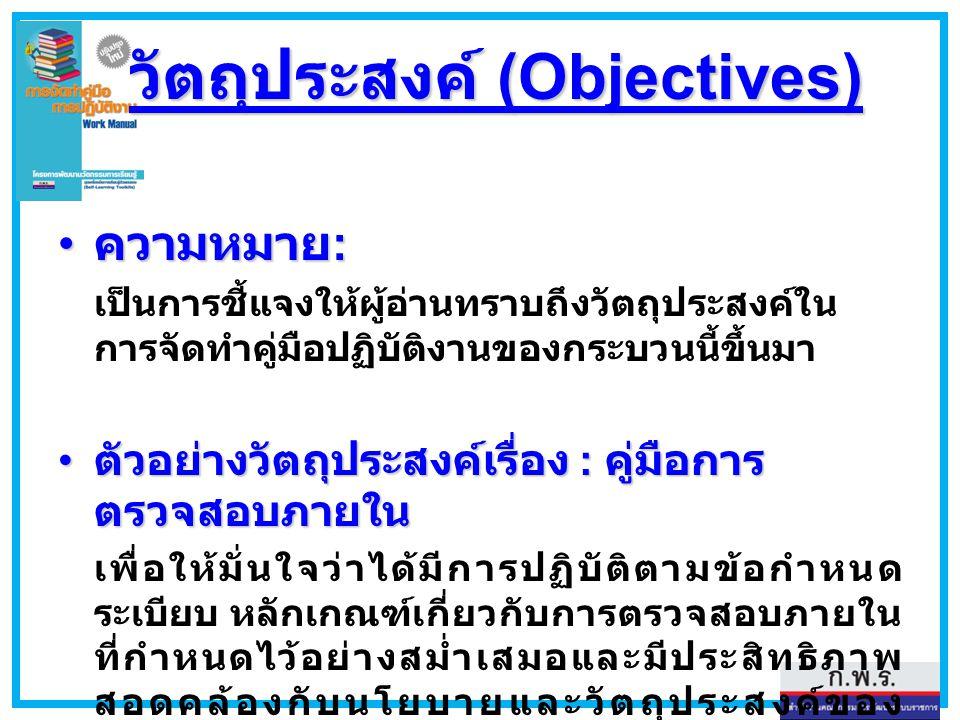 วัตถุประสงค์ (Objectives)