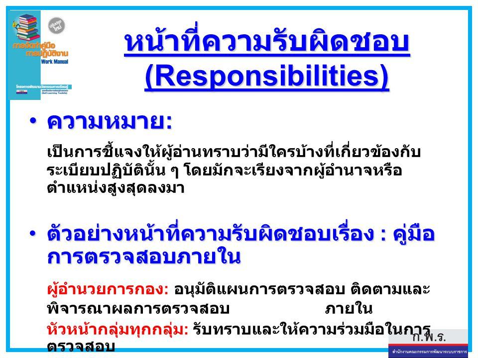 หน้าที่ความรับผิดชอบ (Responsibilities)