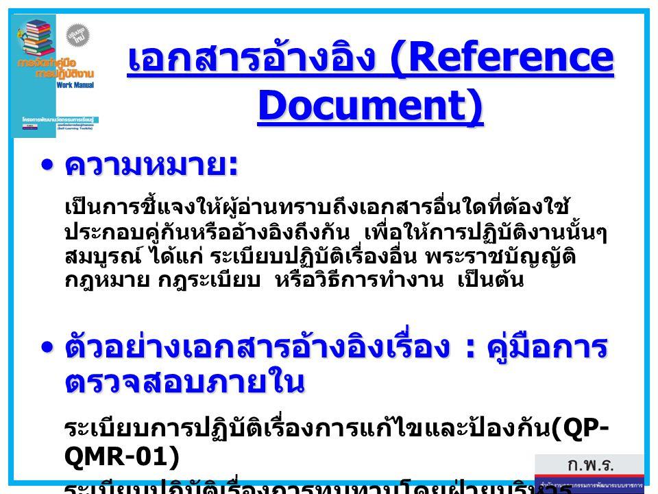 เอกสารอ้างอิง (Reference Document)