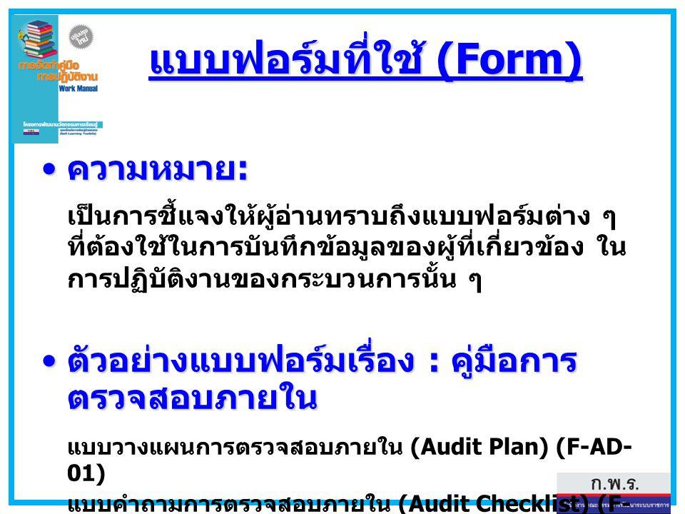 แบบฟอร์มที่ใช้ (Form)