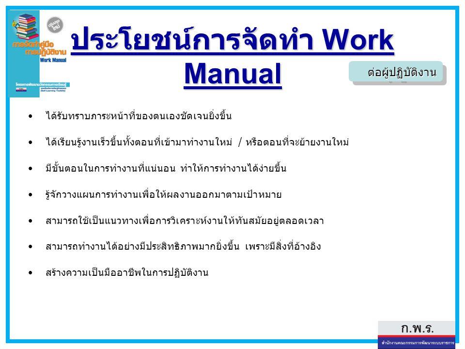 ประโยชน์การจัดทำ Work Manual