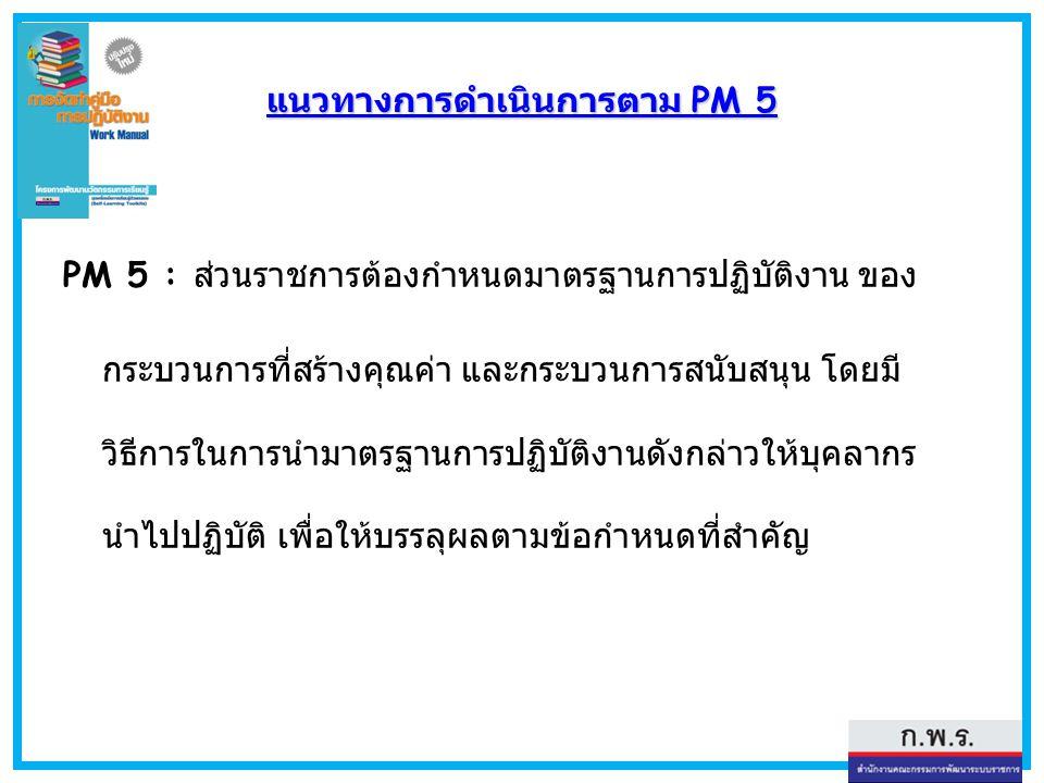 แนวทางการดำเนินการตาม PM 5