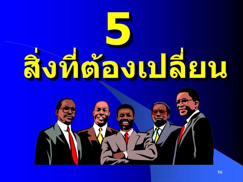 5 สิ่งที่ต้องเปลี่ยน