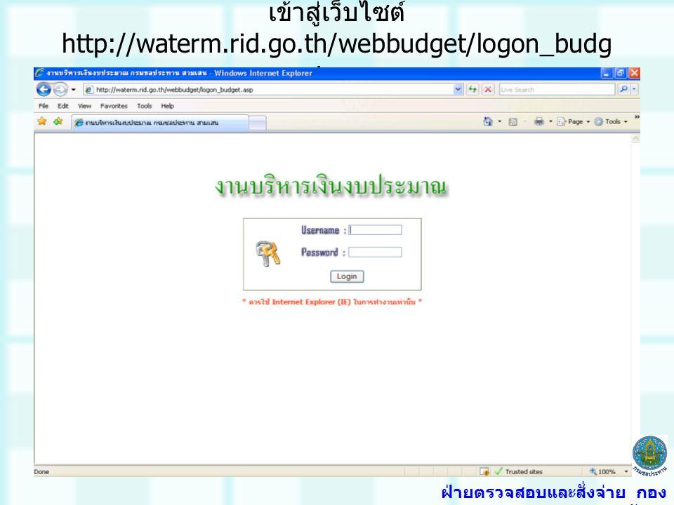 เข้าสู่เว็บไซต์ http://waterm.rid.go.th/webbudget/logon_budget.asp