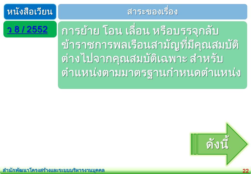 หนังสือเวียน สาระของเรื่อง. ว 8 / 2552.
