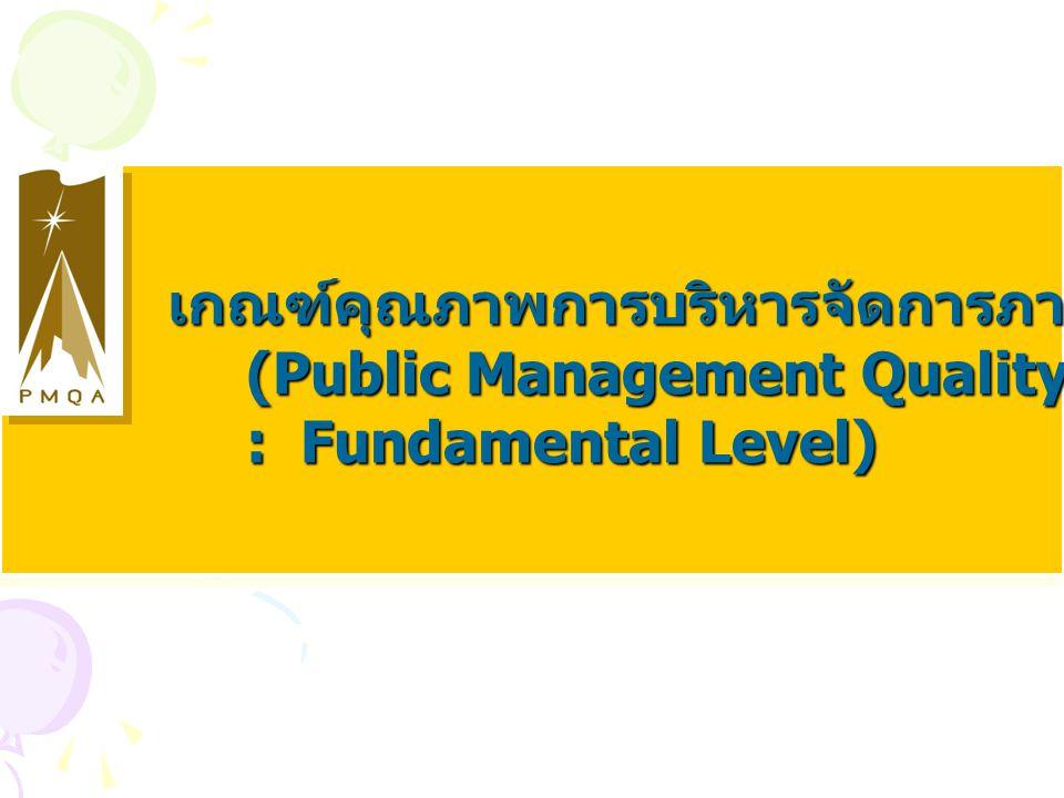 เกณฑ์คุณภาพการบริหารจัดการภาครัฐ:ระดับพื้นฐาน