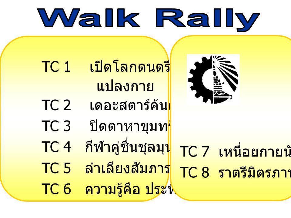 Walk Rally TC 7 เหนื่อยกายนักพักตรงนี้ TC 8 ราตรีมิตรภาพ. TC 1 เปิดโลกดนตรี ขพริตตี แปลงกาย.