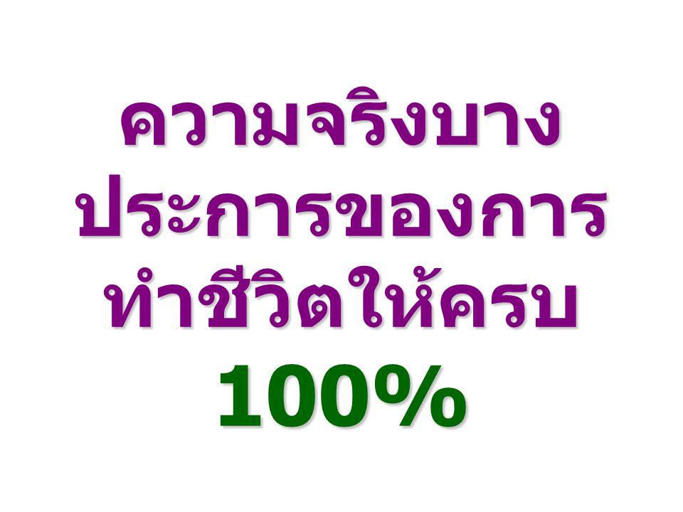 ความจริงบางประการของการทำชีวิตให้ครบ 100%