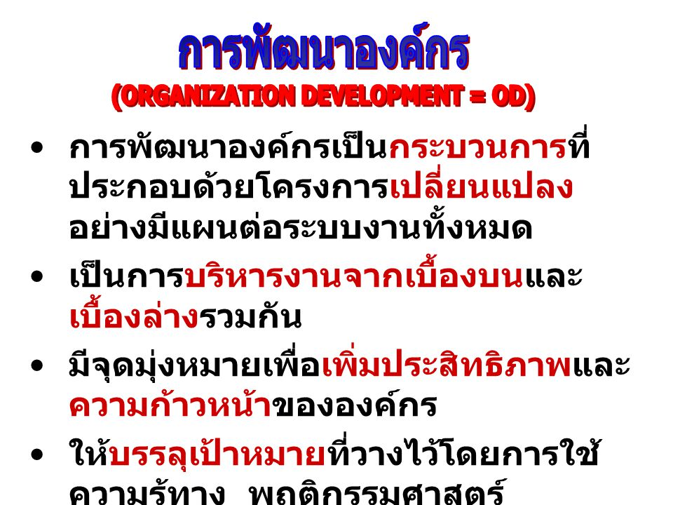 (ORGANIZATION DEVELOPMENT = OD)