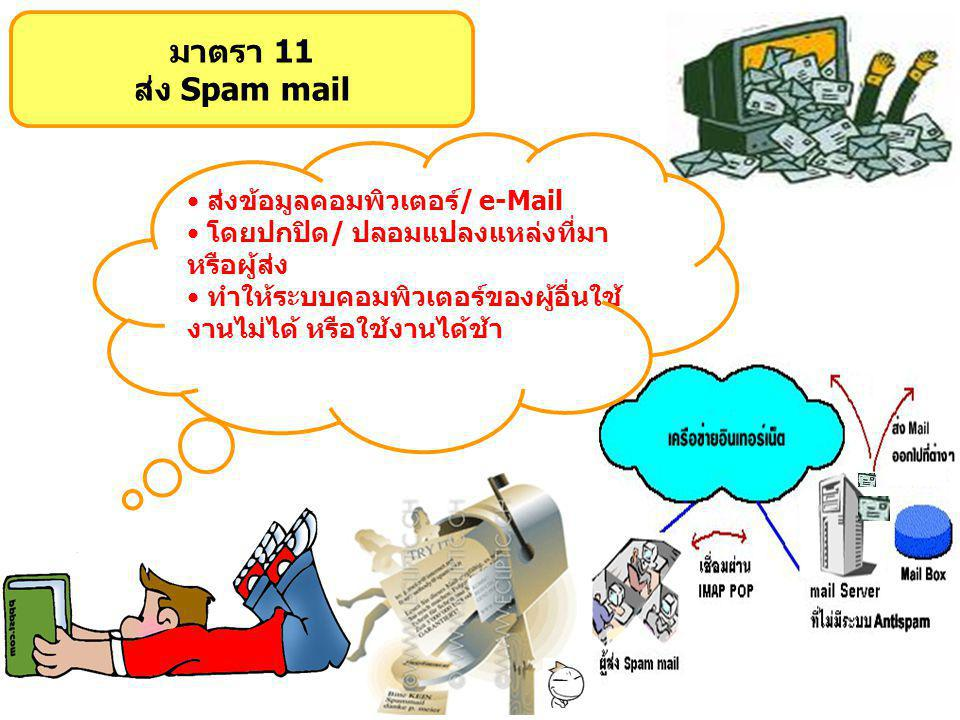 มาตรา 11 ส่ง Spam mail ส่งข้อมูลคอมพิวเตอร์/ e-Mail