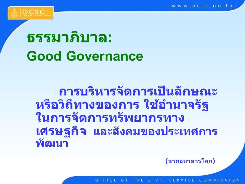 ธรรมาภิบาล: Good Governance