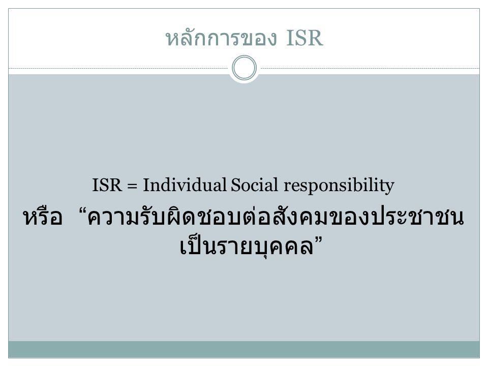หรือ ความรับผิดชอบต่อสังคมของประชาชนเป็นรายบุคคล