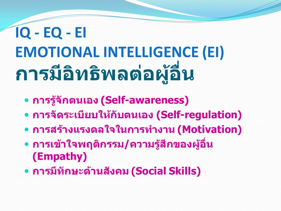 IQ - EQ - EI EMOTIONAL INTELLIGENCE (EI) การมีอิทธิพลต่อผู้อื่น