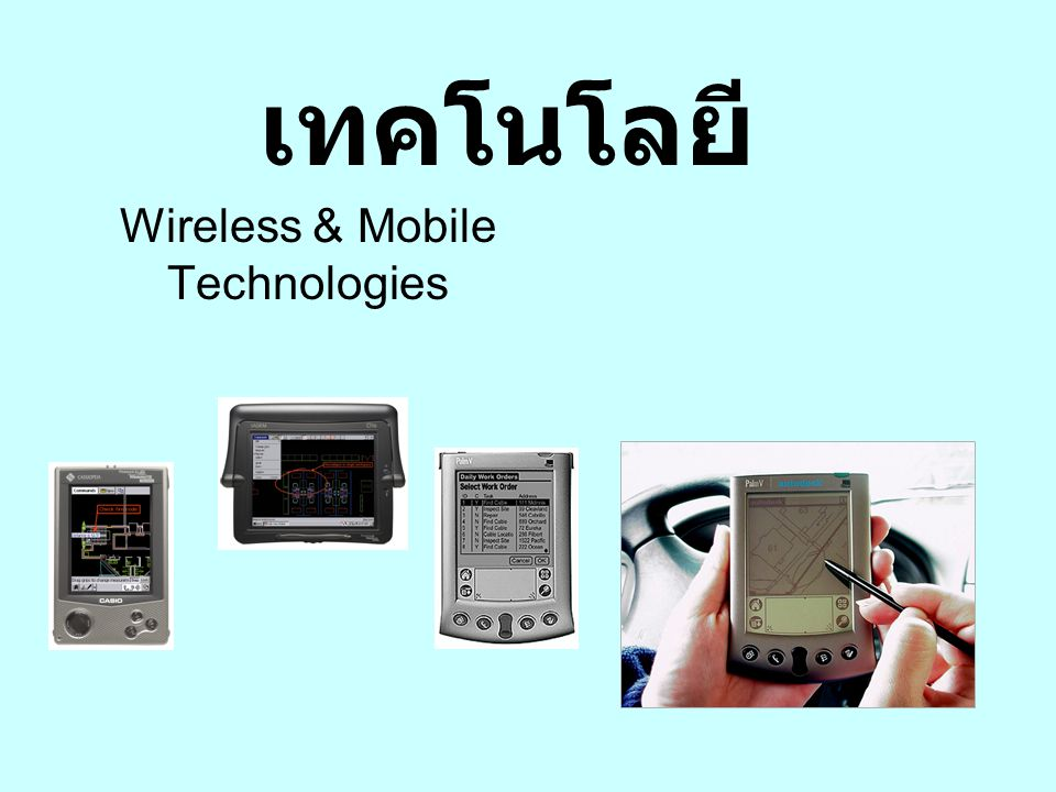 Wireless & Mobile Technologies