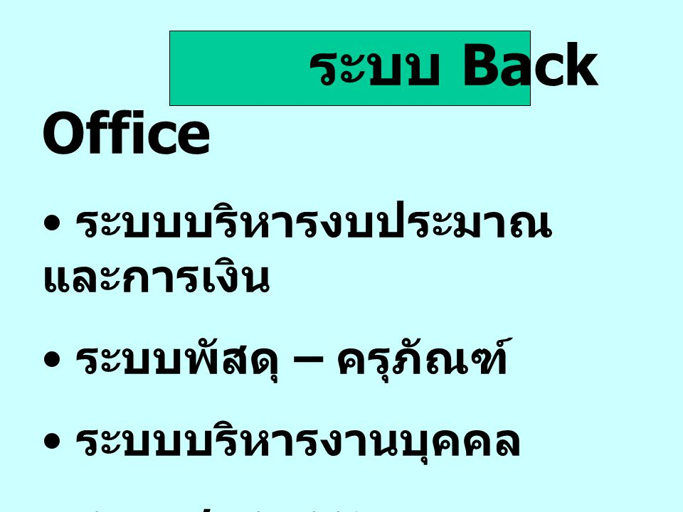 ระบบ Back Office ระบบบริหารงบประมาณและการเงิน ระบบพัสดุ – ครุภัณฑ์