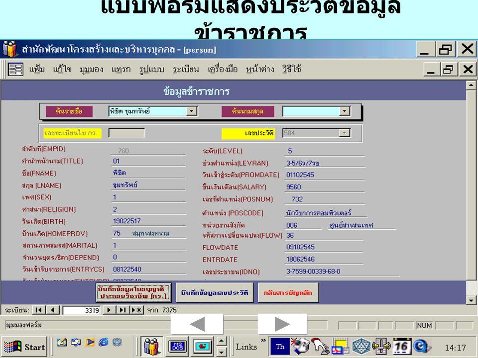 แบบฟอร์มแสดงประวัติข้อมูลข้าราชการ