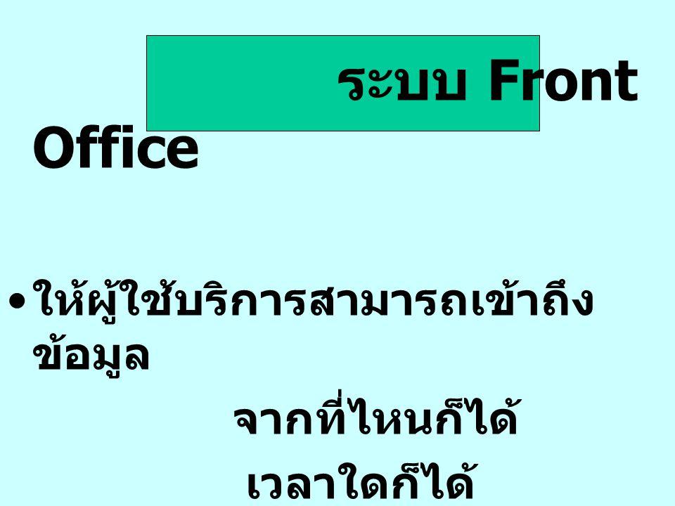 ระบบ Front Office ให้ผู้ใช้บริการสามารถเข้าถึงข้อมูล จากที่ไหนก็ได้