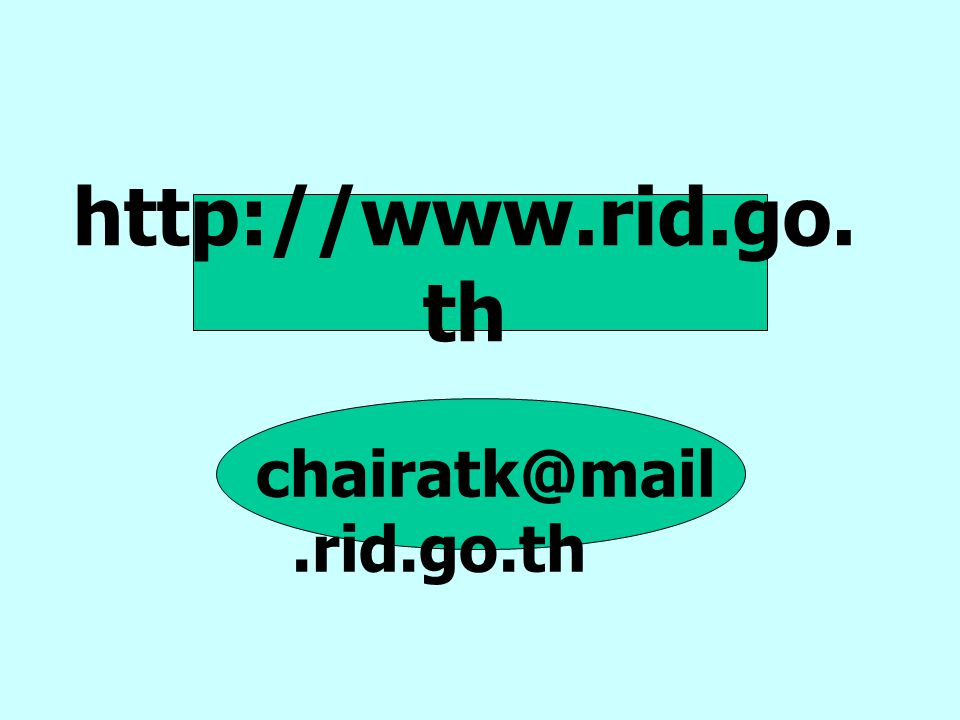 http://www.rid.go.th chairatk@mail.rid.go.th