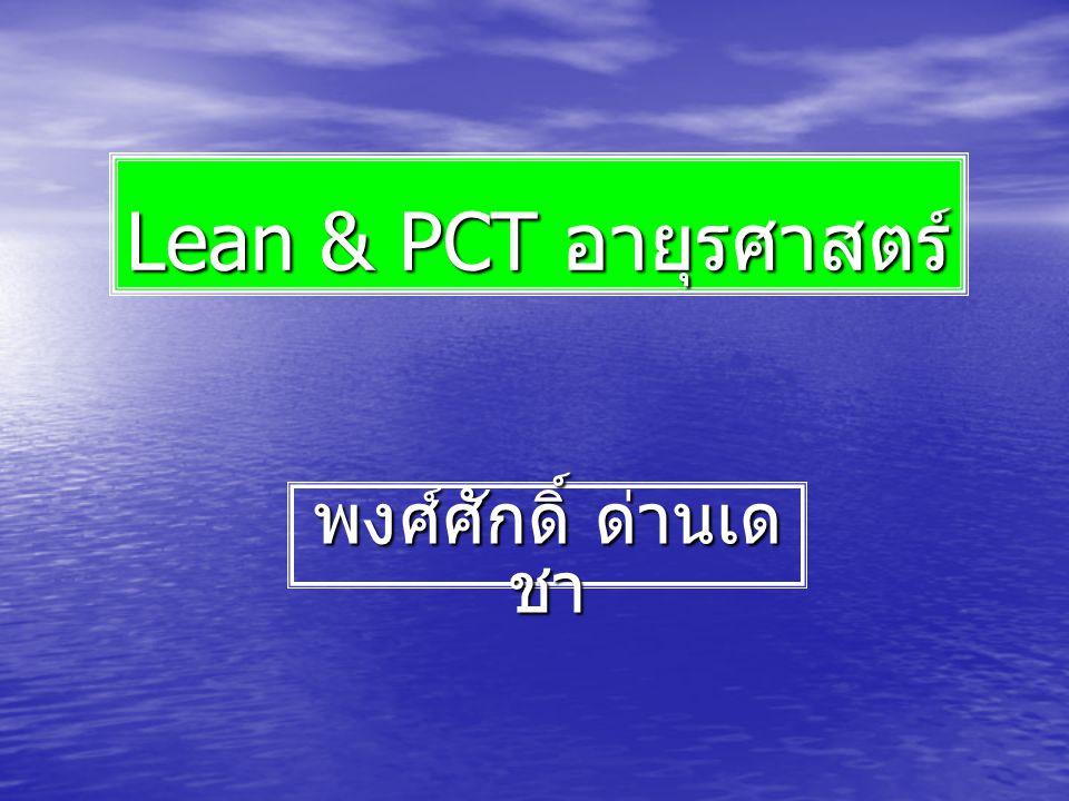 Lean & PCT อายุรศาสตร์ พงศ์ศักดิ์ ด่านเดชา