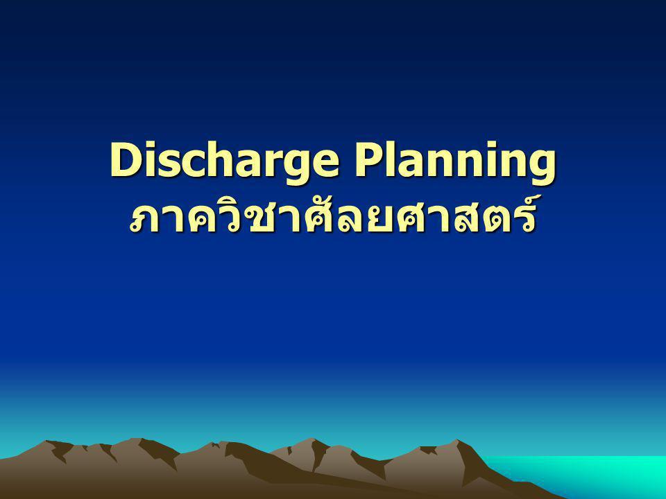 Discharge Planning ภาควิชาศัลยศาสตร์