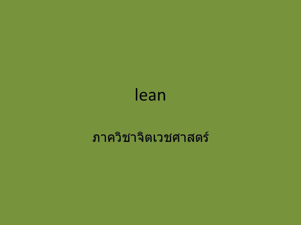 lean ภาควิชาจิตเวชศาสตร์