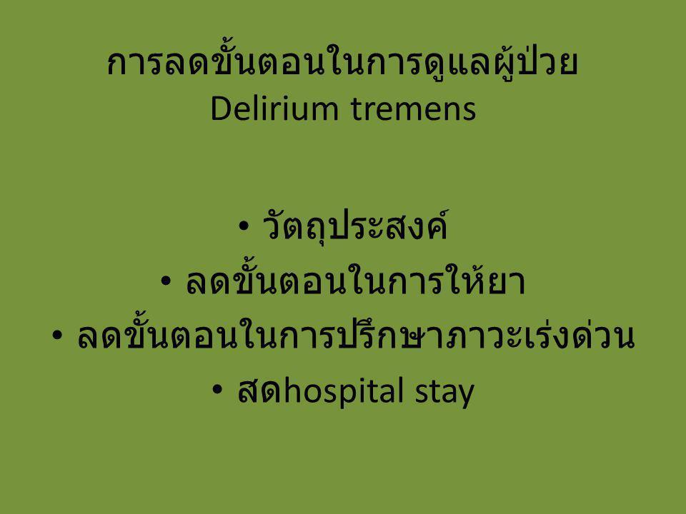 การลดขั้นตอนในการดูแลผู้ป่วย Delirium tremens