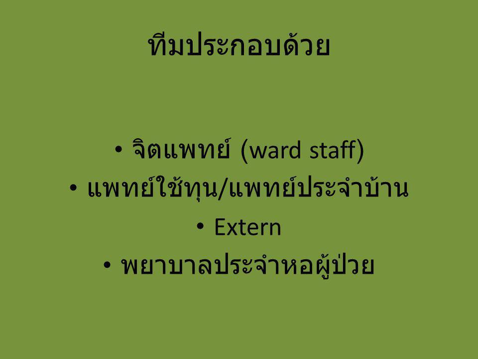 ทีมประกอบด้วย จิตแพทย์ (ward staff) แพทย์ใช้ทุน/แพทย์ประจำบ้าน Extern