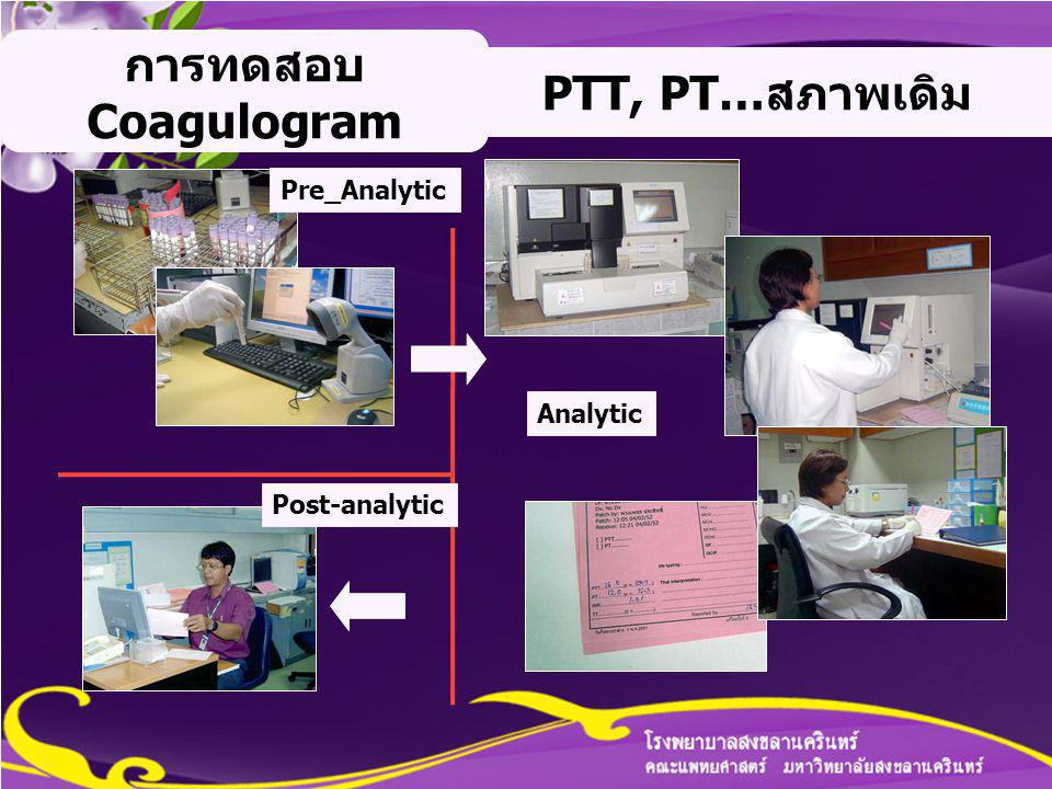 การทดสอบ Coagulogram PTT, PT…สภาพเดิม