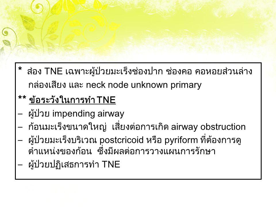 * ส่อง TNE เฉพาะผู้ป่วยมะเร็งช่องปาก ช่องคอ คอหอยส่วนล่าง