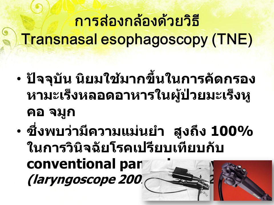 การส่องกล้องด้วยวิธี Transnasal esophagoscopy (TNE)