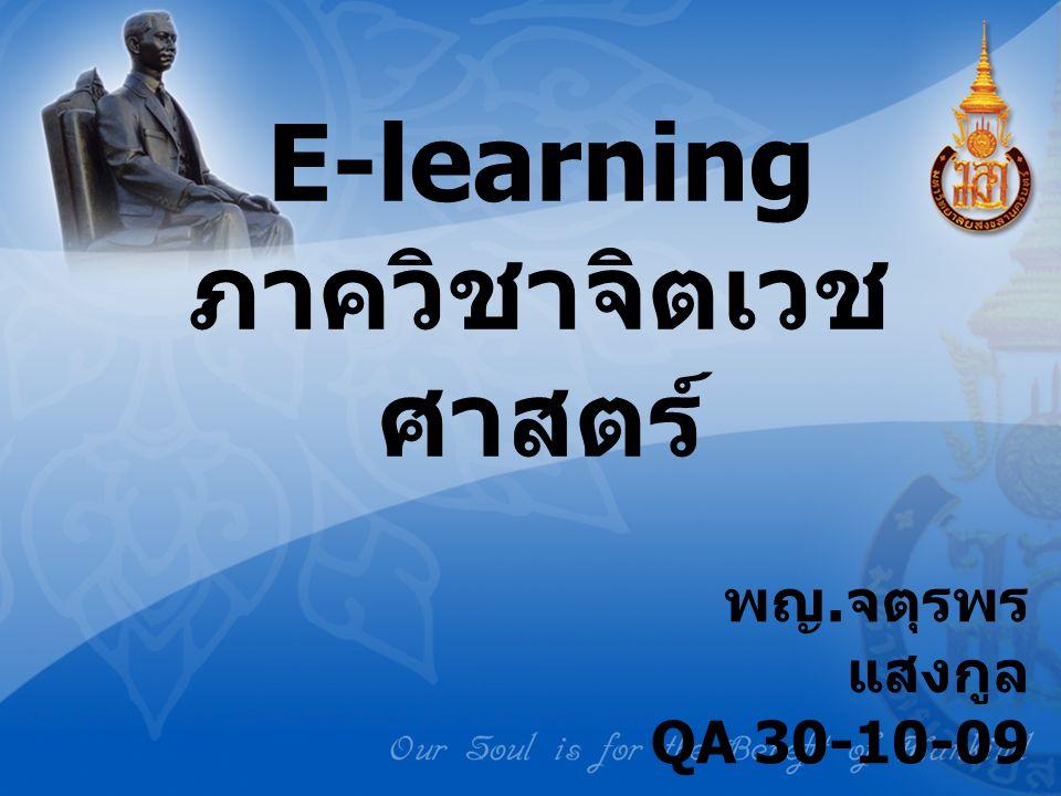 E-learning ภาควิชาจิตเวชศาสตร์