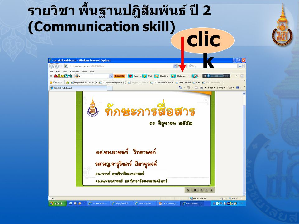รายวิชา พื้นฐานปฎิสัมพันธ์ ปี 2 (Communication skill)