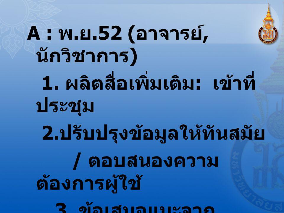 A : พ.ย.52 (อาจารย์, นักวิชาการ)
