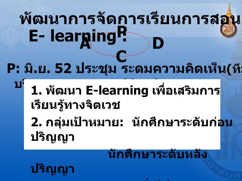 พัฒนาการจัดการเรียนการสอน E- learning : P A D C