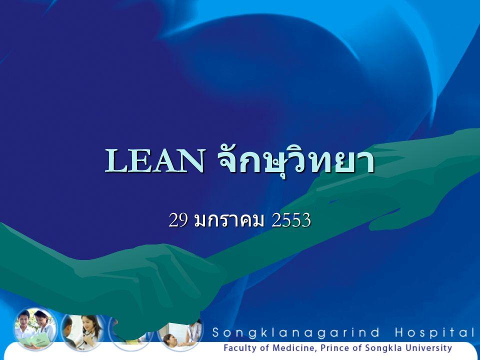 LEAN จักษุวิทยา 29 มกราคม 2553
