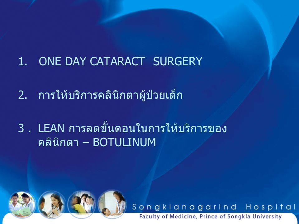 1. ONE DAY CATARACT SURGERY