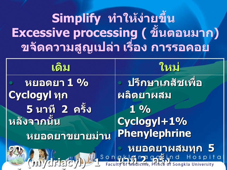 Simplify ทำให้ง่ายขึ้น Excessive processing ( ขั้นตอนมาก)