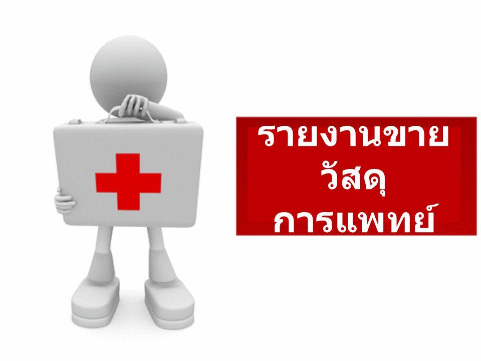 รายงานขายวัสดุการแพทย์