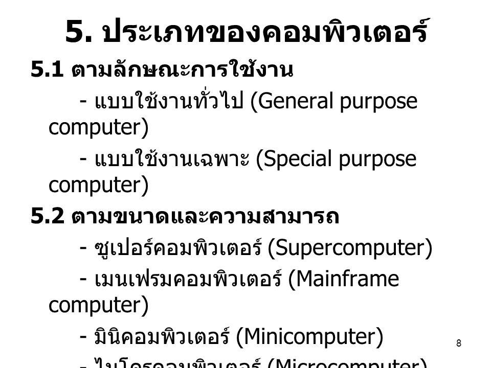 5. ประเภทของคอมพิวเตอร์
