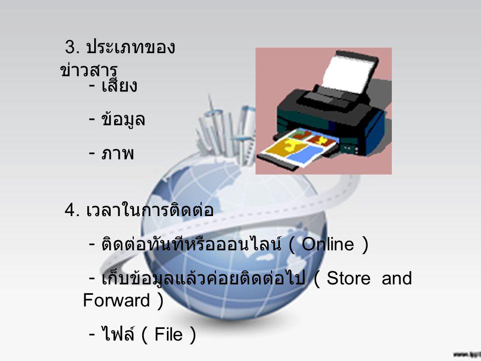 3. ประเภทของข่าวสาร - เสียง. - ข้อมูล. - ภาพ. 4. เวลาในการติดต่อ. - ติดต่อทันทีหรือออนไลน์ ( Online )