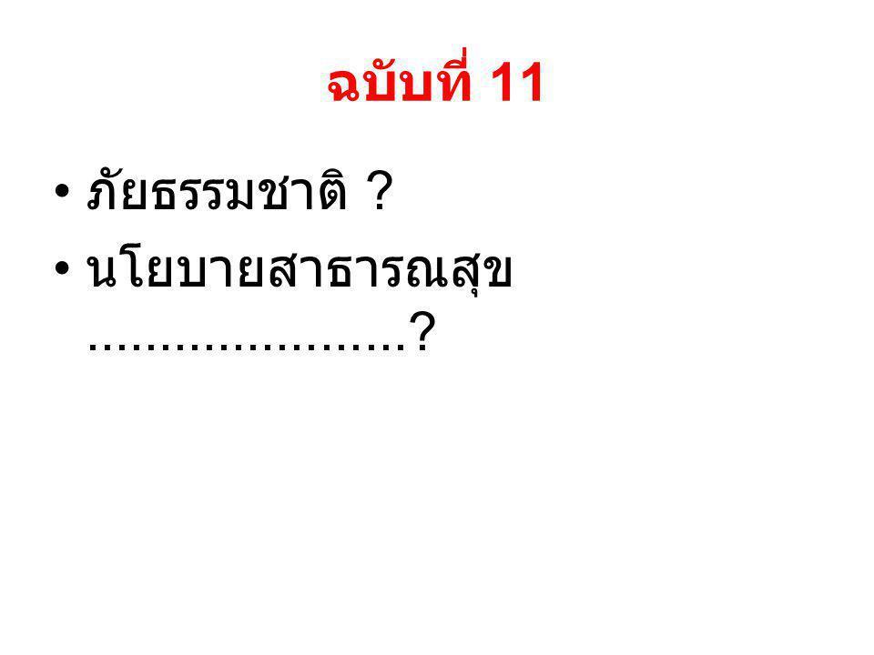 ฉบับที่ 11 ภัยธรรมชาติ นโยบายสาธารณสุข......................