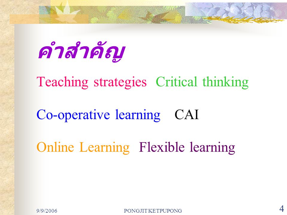 คำสำคัญ Teaching strategies Critical thinking