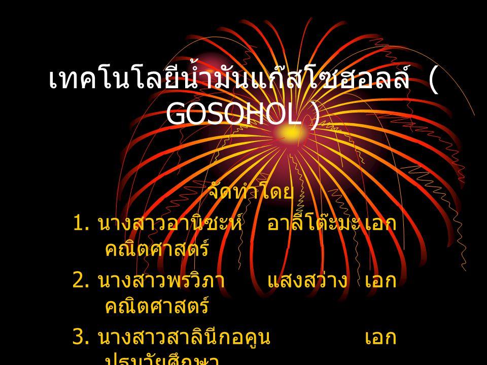 เทคโนโลยีน้ำมันแก๊สโซฮอลล์ ( GOSOHOL )