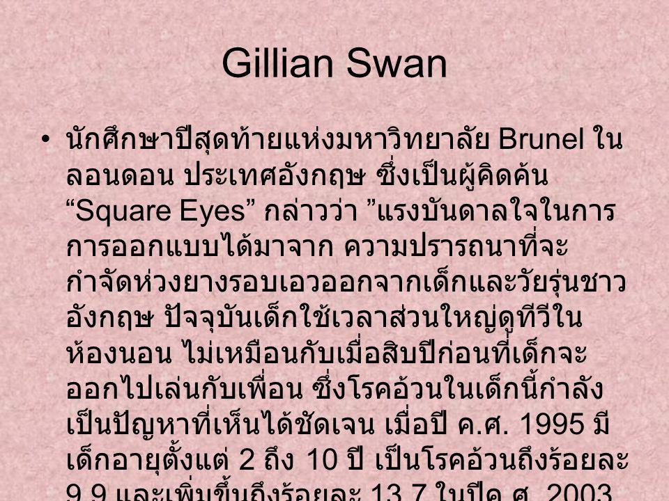 Gillian Swan