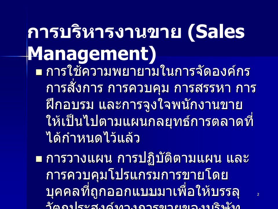 การบริหารงานขาย (Sales Management)