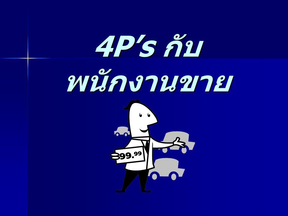 4P's กับพนักงานขาย