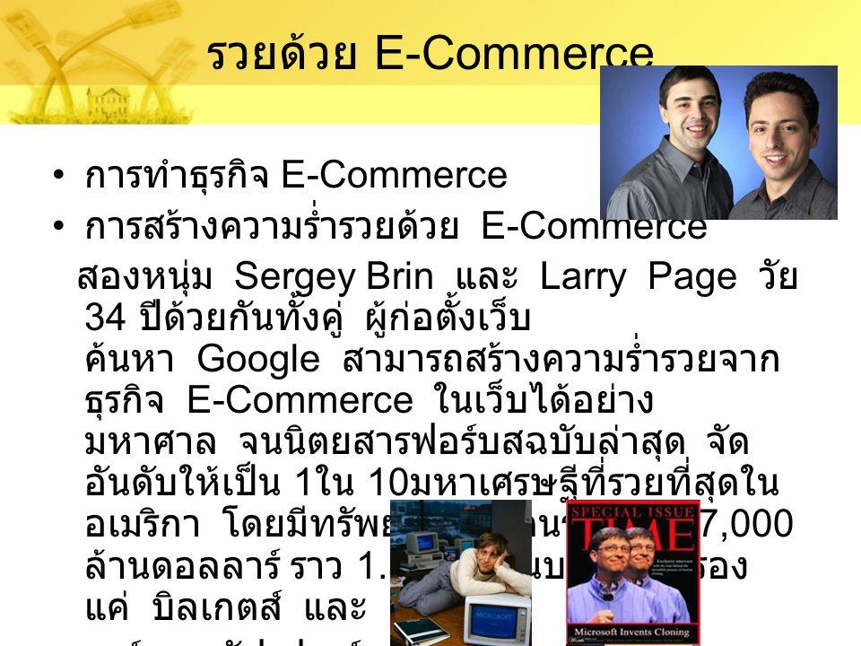 รวยด้วย E-Commerce การทำธุรกิจ E-Commerce