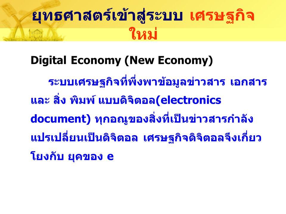 ยุทธศาสตร์เข้าสู่ระบบ เศรษฐกิจใหม่