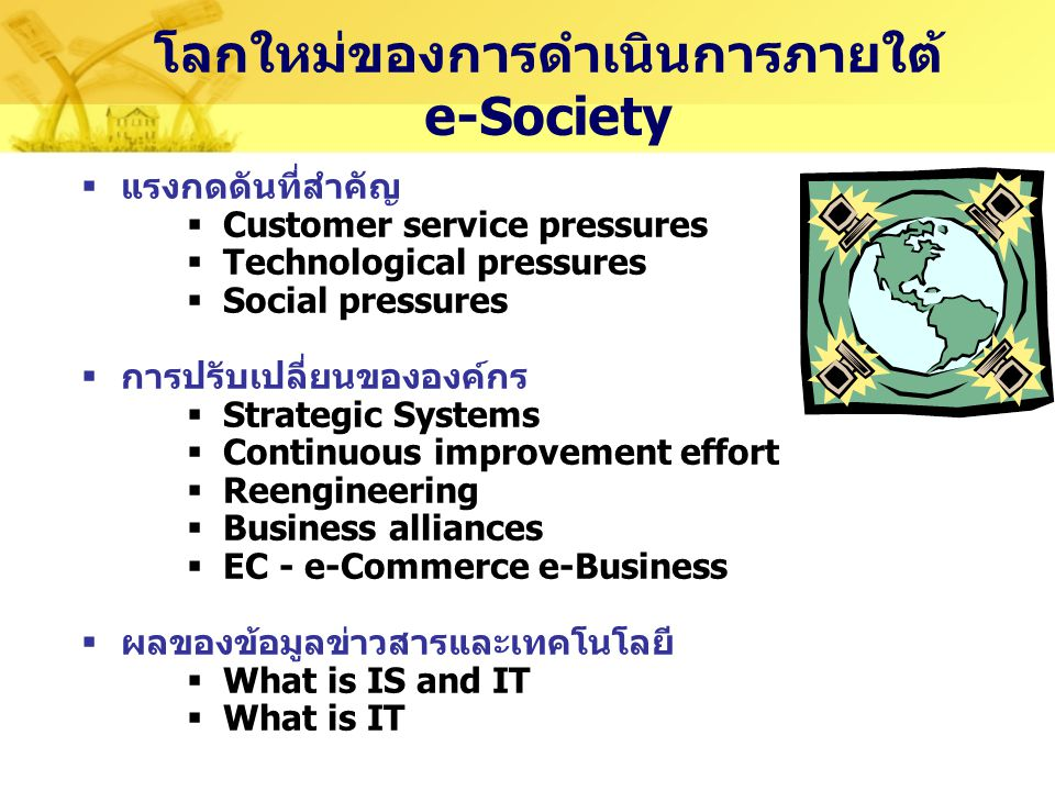 โลกใหม่ของการดำเนินการภายใต้ e-Society