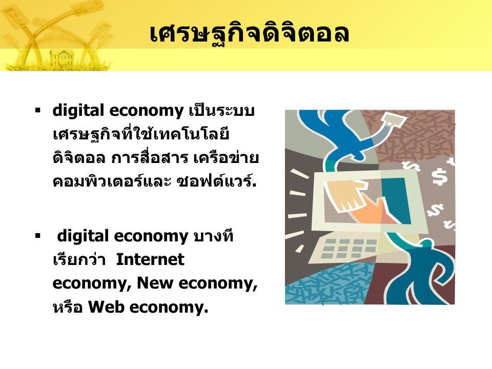 เศรษฐกิจดิจิตอล digital economy เป็นระบบเศรษฐกิจที่ใช้เทคโนโลยีดิจิตอล การสื่อสาร เครือข่าย คอมพิวเตอร์และ ซอฟต์แวร์.